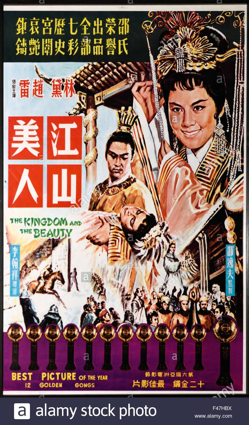 The kingdom and the beauty 1959 hong kong musicaldrama film directed f47hbx
