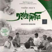 Aranyer din ratri aka days and nights in the forest 1970