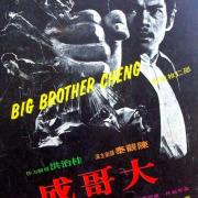 Big brother cheng