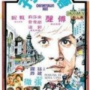 Chinatownkid poster 12b5a5a9f8c80ccc6e41ebefdaf029f7