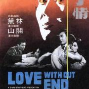 Love without end 1961