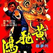 Master of kung fu poster ba1ad37bb82e5ef9bb3dee85c940fbb1