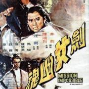 Mission impossible 1971