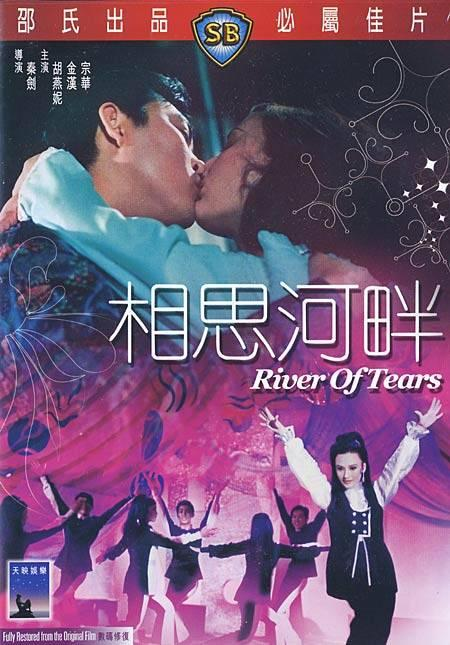 River of tears 1969