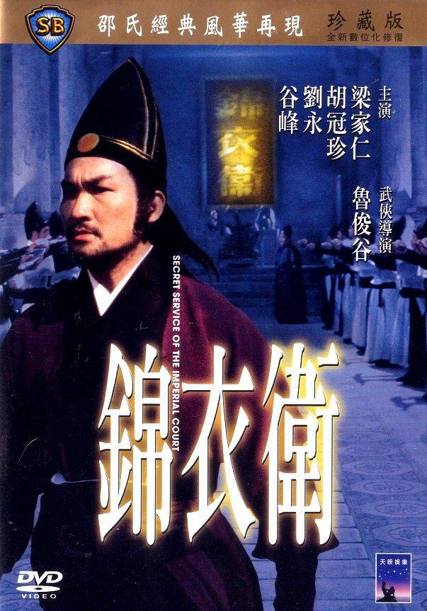 Secret service of the imperial court