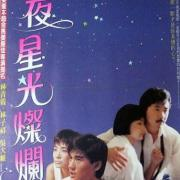 Starry is the night 1988