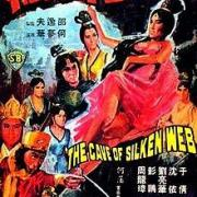 The cave of the silken web hong kong theatre poster