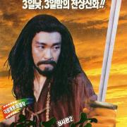 The mad monk south korean movie poster